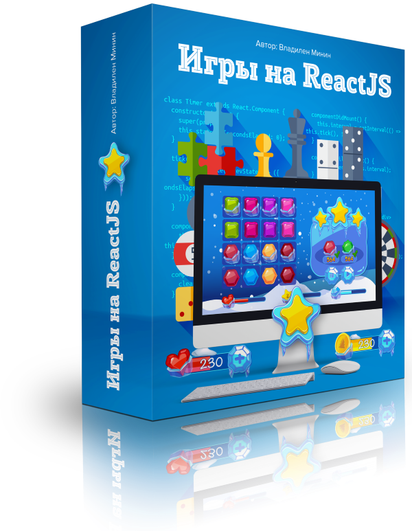Практический курс по React JS