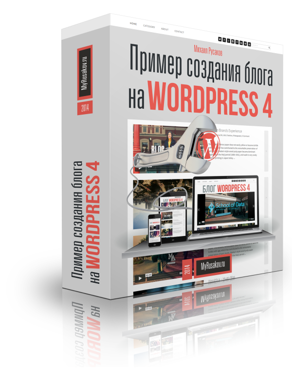 Пример создания блога на WordPress