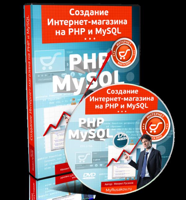 Пособие по созданию сайта на php как сделали интернет магазин