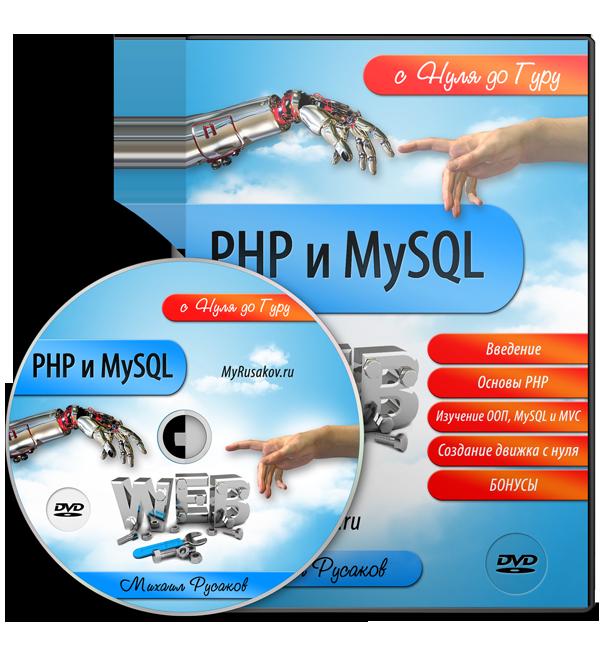 PHP и MySQL с Нуля до Гуру