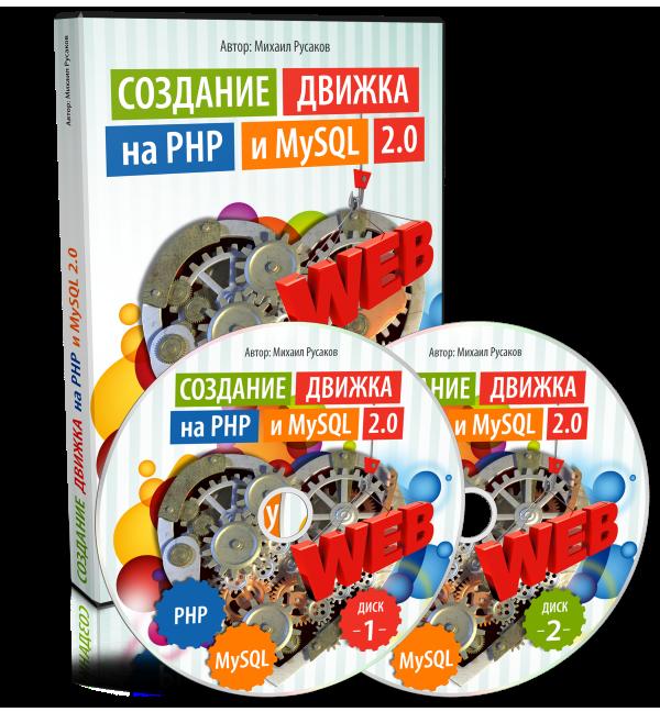 Создание движка на PHP и MySQL 2.0