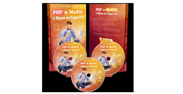 """Вышел курс """"PHP и MySQL с Нуля до Гуру 2.0"""""""